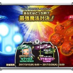 LCB 7: Holy vs. Meteor (JP banner)