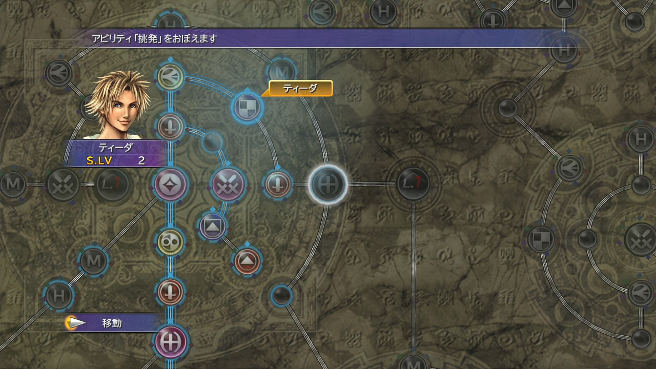 Sphere Grid Final Fantasy Wiki Fandom Powered By Wikia