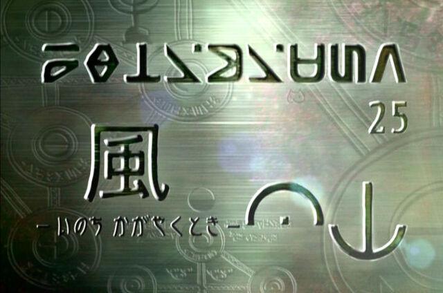 File:Unlimited Episode 25.jpg