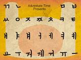 Clases de Coreano