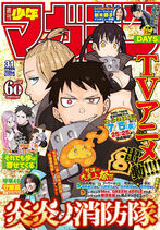 Weekly Shonen Magazine Issue 31, 2019