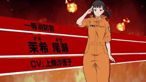 TVアニメ『炎炎ノ消防隊』茉希尾瀬 キャラクターPV