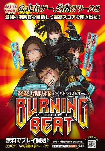 File:Burning Beat.png
