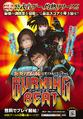 Burning Beat.png