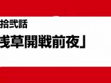 Eve of Hostilities in Asakusa