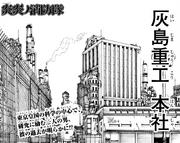 Haijima Industries Main Office