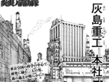 Haijima Industries