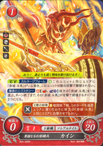 Cipher Mirage Cain