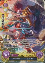 Cipher Hinoka 5