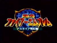 Logo BS Fire Emblem