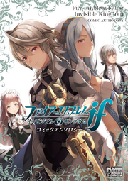 Fire Emblem Fates Invisible Kingdom Anthology Cover