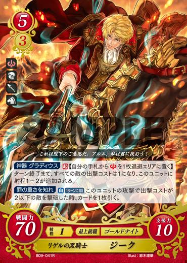Fire Emblem 0 Cipher Card Game Booster Part 9 Saber B09-029R