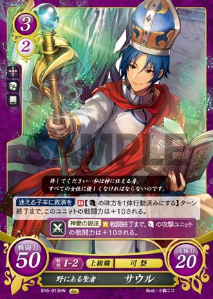 Blinding Rebellion 50 Cards Fire Emblem 0 Cipher Starter Deck 7