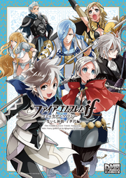 Fire Emblem Fates Side Party Gathered and Offsprings Generation Anthology Cover