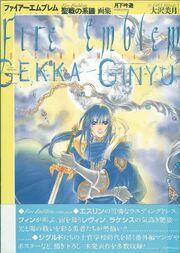 Gekka Ginyu cover
