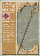 Sleep Staff (TCG)