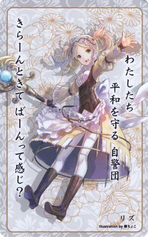 File:Lissa card 25.jpg