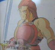 Ogma-FE1 Manual Artwork