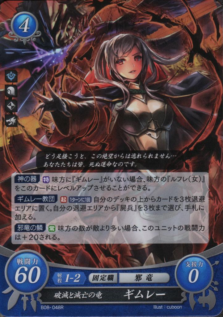 Fire Emblem 0 B19-033 HN Lust