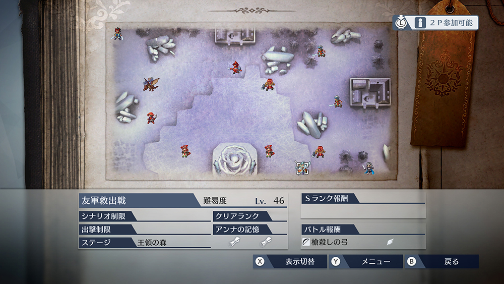 Fire Emblem Warriors DLC Pack 1 15