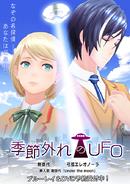 Out of Season UFO
