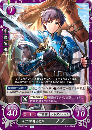 Fire Emblem Cipher 21 B21-071SR Leader of Flame and Thunder Lilina