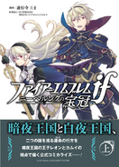 Fire Emblem if Niberungu no hokan Volume 1 Cover