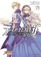 Fire Emblem if Niberungu no hokan Volume 2 Cover