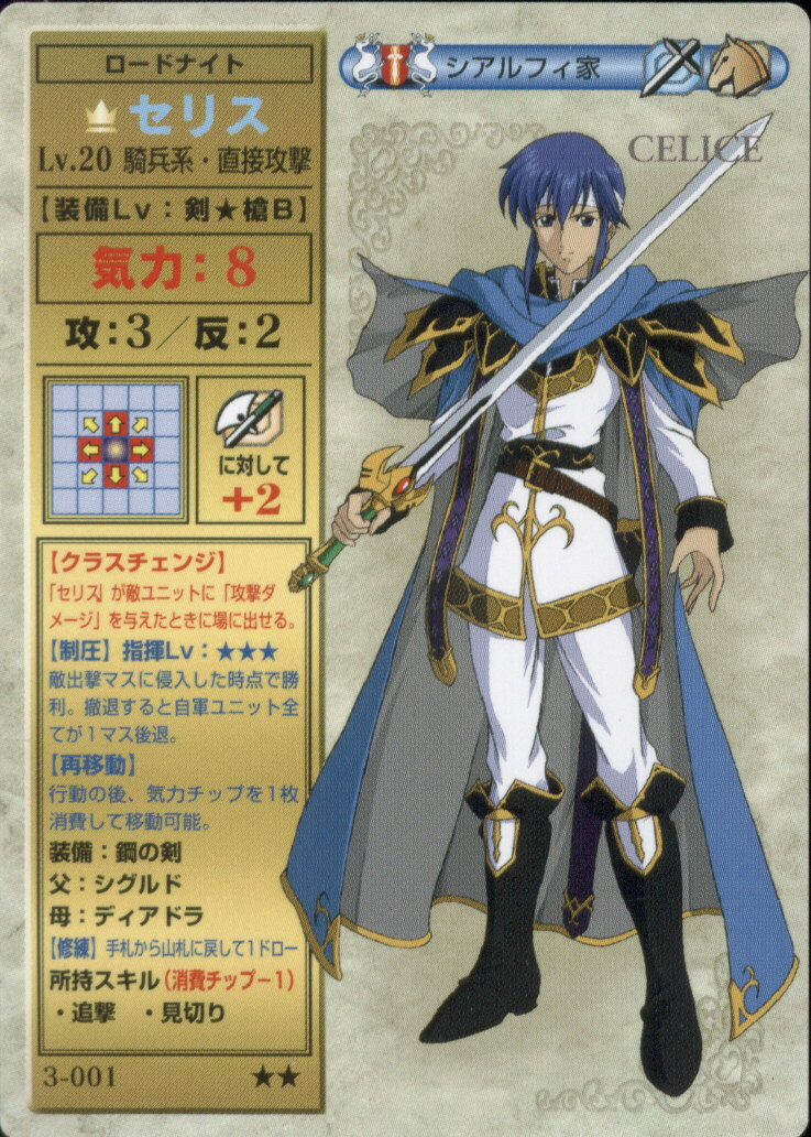 Fire Emblem Trading Card Gameseries 3 A New Power Fire Emblem