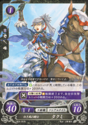Cipher Takumi 3