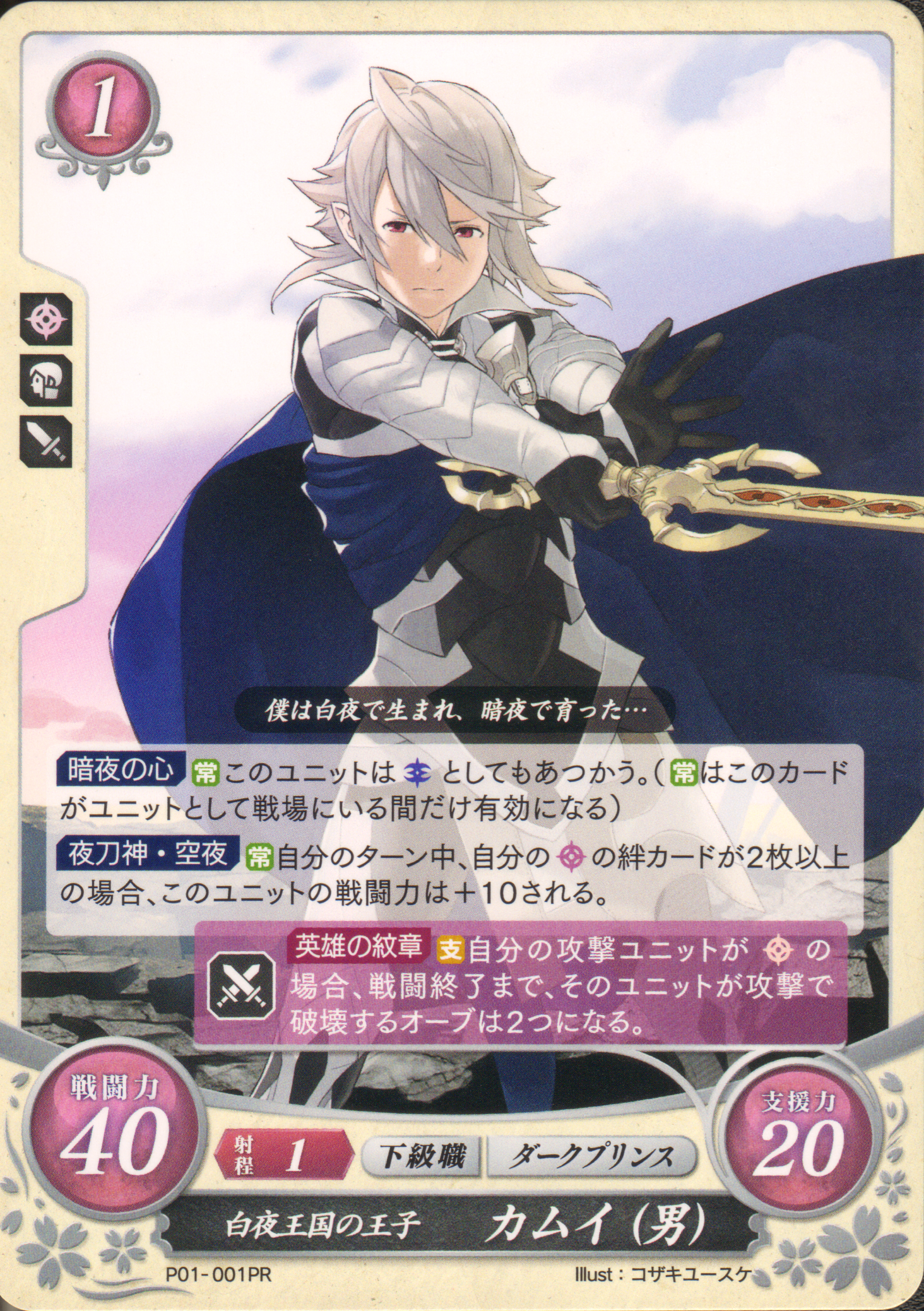 P17-014PR Fire Emblem 0 Cipher Mint FE Three Houses Heroes Byleth Male