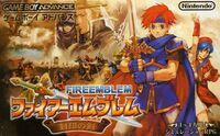 Fire Emblem Fuin no Tsurugi caratula