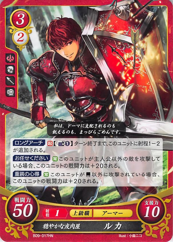 Fire Emblem 0 Cipher Original Character Trading Card Shade B06-100N Punishing Ma