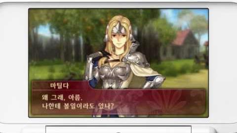 「파이어 엠블렘 Echoes 또 하나의 영웅왕」 소개 영상