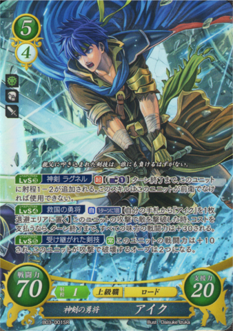 File:Cipher Ike 2.png