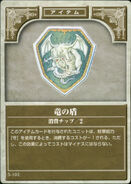 Dragon Shield (TCG)