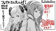 Elise and Sakura