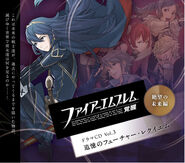 Awakening Drama CD vol 3