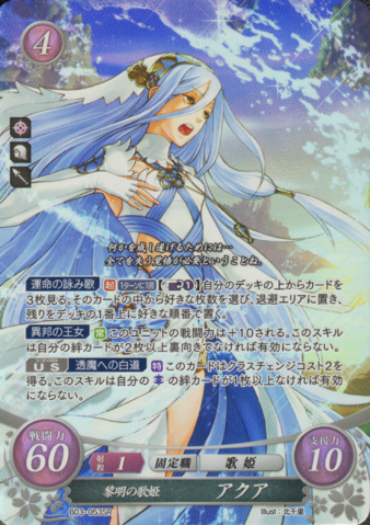 File:Cipher Azura3.png