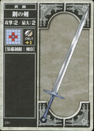 Steel Sword (TCG)