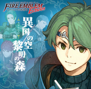 Echoes Shadows of Valentia Drama CD