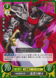 Black Knight Cipher 2