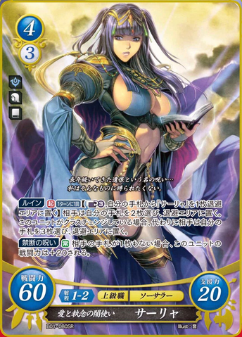 File:FE0 Tharja3.png