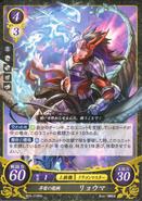 Cipher Ryoma