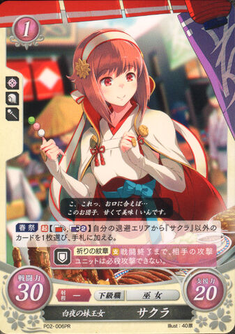 File:Cipher Sakura.jpg