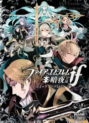 Fire Emblem Fates Conquest Anthology Cover