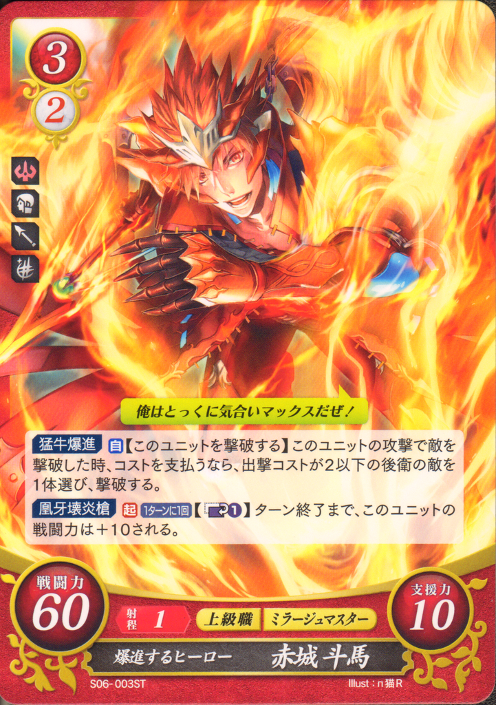 Animation Art & Characters New Fire Emblem cipher Genei Trading Card