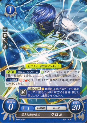 File:Cipher Mirage Chrom.png