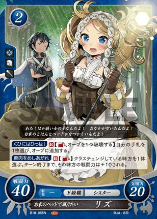 Lissa B01-059R Fire Emblem 0 Cipher Card Game Booster Part 1 Liz