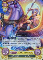 Cipher Shigure